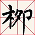 i临帖之柳体楷书 icon