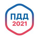ПДД 2021 Официальные правила на пк