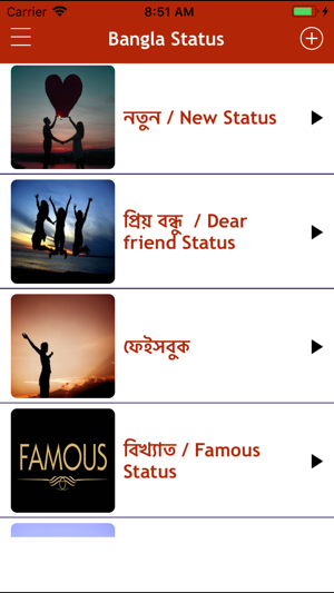 Bengali Status Bangla Sms On The App Store