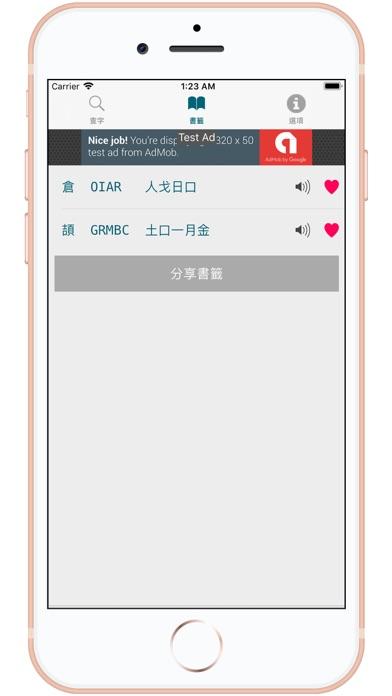 倉頡速成輸入碼 Screenshot