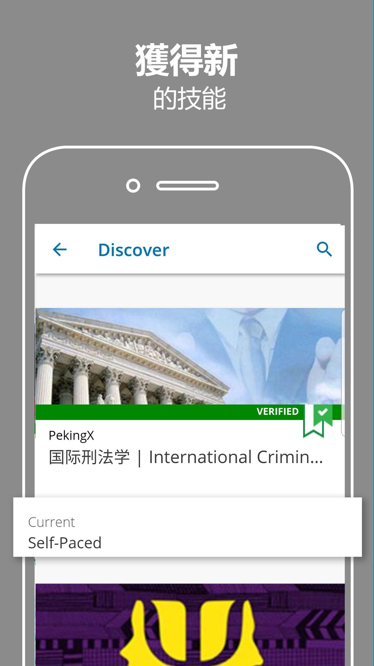 edX 線上課程 Screenshot