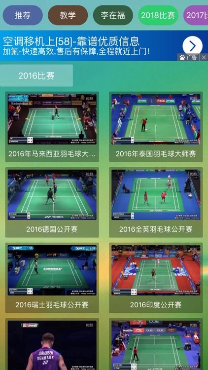 羽毛球教学视频_天天更新比赛视频 screenshot-4