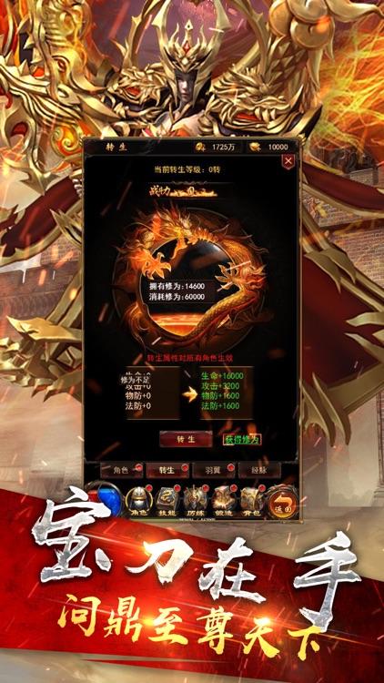黄金龙城 screenshot-4