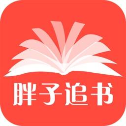 胖子追书-海量热门小说电子书阅读器