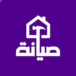 صيانة Syanah