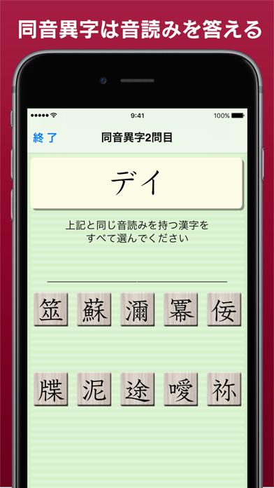 漢字力診断 ScreenShot2