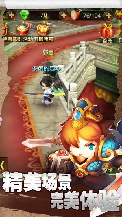小小三国-最具创新的三国小游戏 screenshot-3