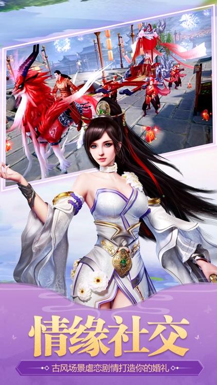 王者风云-神游三界,御剑修仙! screenshot-3