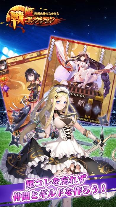 戦姫コレクション〜戦国乱舞の乙女たち〜 screenshot1