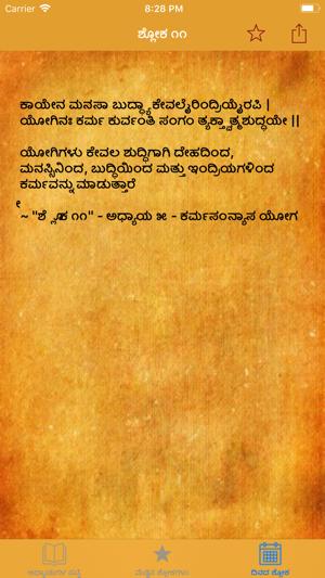 Bhagavad Gita In Kannada On The App Store