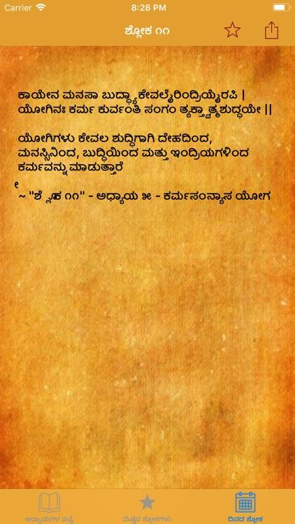 Bhagavad Gita in Kannada screenshot-4