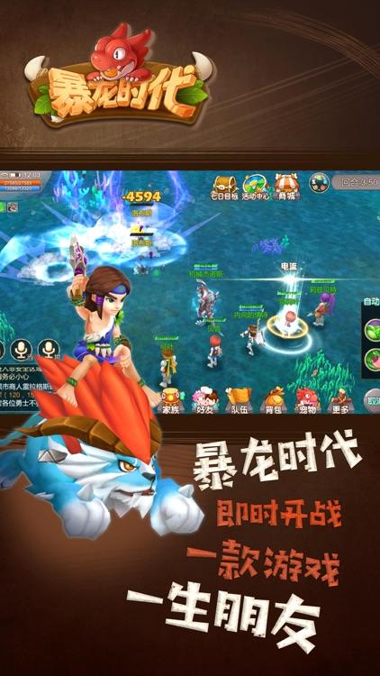 暴龙时代-史上最火的部落战争手游 screenshot-3