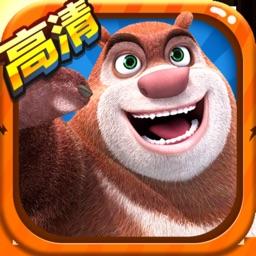 熊出没2 - 熊大熊二开心跑酷