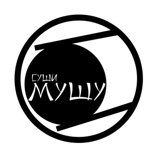 Суши Мушу | Азов