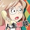 大人の電話相談室~あなたのお悩み、ズバリ解決!~ - iPhoneアプリ