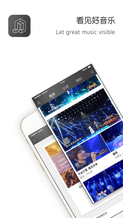 央视音乐 screenshot-0