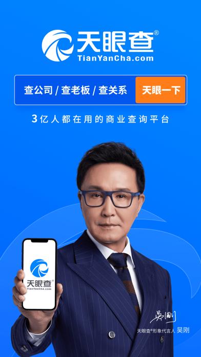 天眼查—全国企业查询查公司工商征信 用于PC