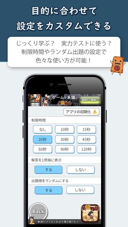 Toeic Part5 英語問題集 screenshot-4