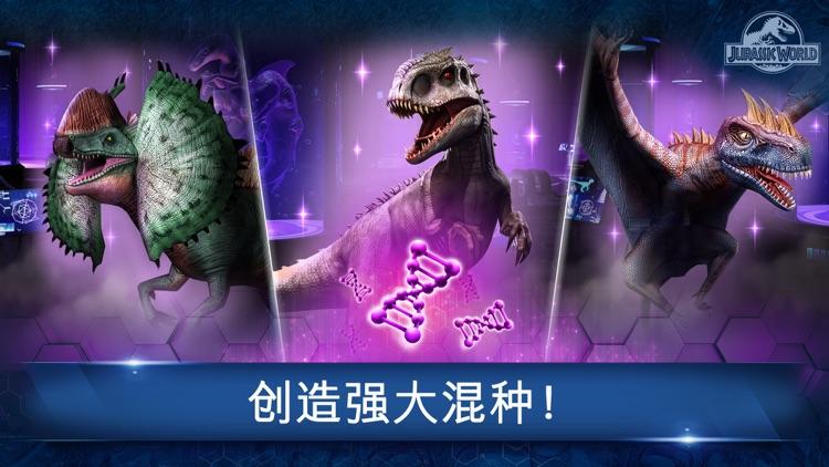 侏罗纪世界™: 游戏 screenshot-0