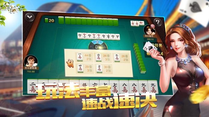 雀神大赛-二人麻将精彩无限 Screenshot