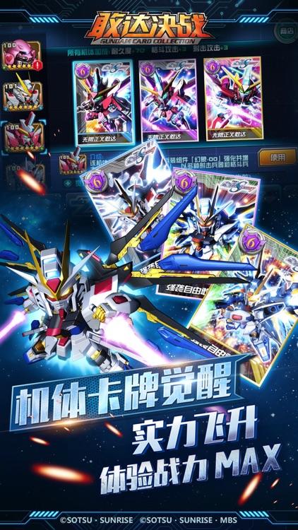 敢达决战-2.5周年盛典开幕 screenshot-4