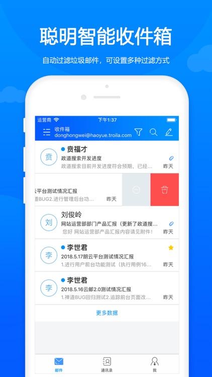 卓朗云邮——便捷的企业邮箱 screenshot-4