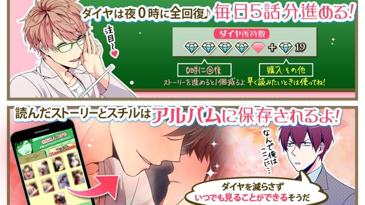 ダイヤモンドガール screenshot-3