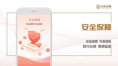 易甲金服专业版-18%理财软件投资理财 screenshot one