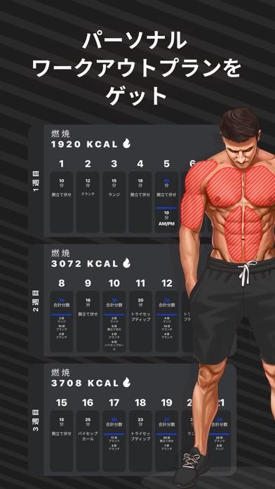 Muscle Boosterワークアウトプランナー ScreenShot1