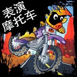表演摩托车赛
