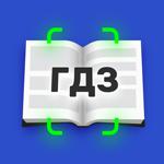 ГДЗ: решение по фото учебника на пк