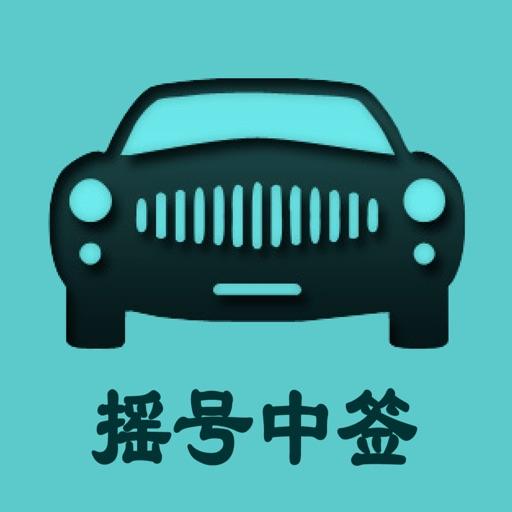 小汽车摇号-北京摇号中签查询系统