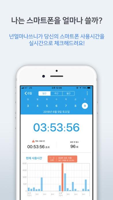 넌얼마나쓰니 - 스마트폰 사용관리/중독방지/사용시간 for Windows