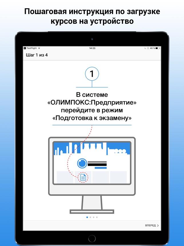 Скачать Бесплатно Программу Олимп Окс