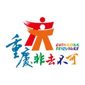 重庆旅游统计平台