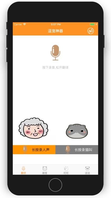 人猫狗翻译 - 人狗猫咪,动物宠物互相交流