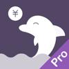 海豚记账本Pro-无广告版手机记账管家