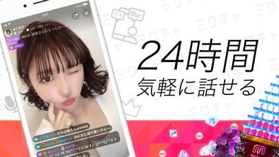 ミクチャ - ライブ配信 & 動画アプリ ScreenShot2