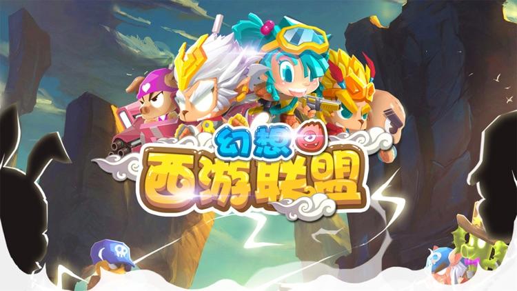 幻想西游联盟 screenshot-0