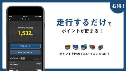 トラックカーナビ by NAVITIME ナビタイム ScreenShot4