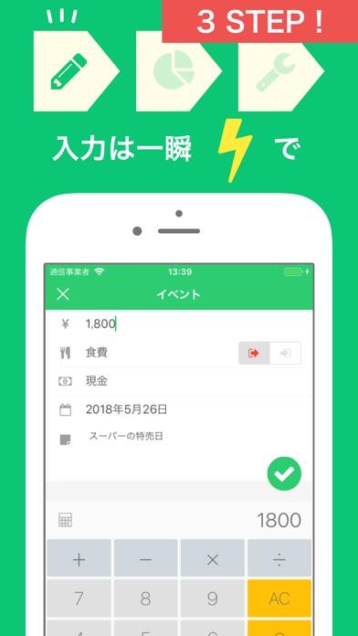 家計簿 Monelyze - シンプルな家計簿アプリスクリーンショット2