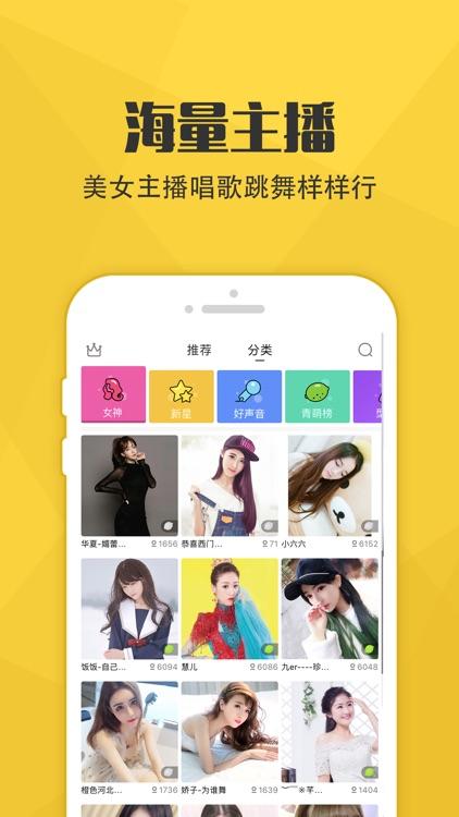 齐妙直播 - 真人视频秀场直播 screenshot-3