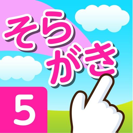そらがき <漢字筆順学習アプリケーション 小学校5年>
