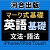 河合出版マーク式基礎英語[文法・語法-基礎] - iPhoneアプリ