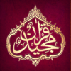 The Holy Quran - Translation and Short Commentary