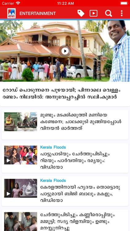 Manorama News screenshot-4