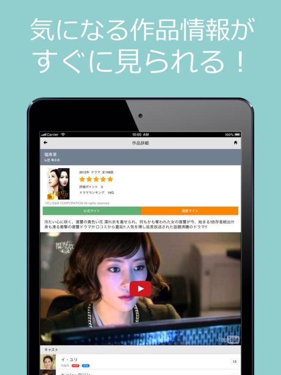 韓ドラ大辞典 ~韓国ドラマ・映画、俳優情報かんたん検索アプリのおすすめ画像2