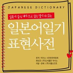 NEXUS 일본어일기 표현사전