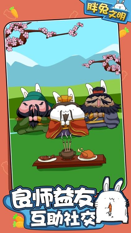 胖兔文明 screenshot-1