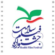جشنواره فيلم سلامت